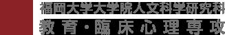 福岡大学大学院人文科学研究科 教育・臨床心理専攻