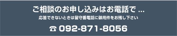 ご相談のお申し込みははお電話で:0928718056