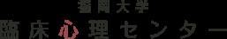 福岡大学 臨床心理センター